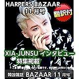 韓国雑誌 Harper's BAZAAR Korea(バザー)2016年11月号 (XIA JUNSU特集/ 画報,記事掲載)