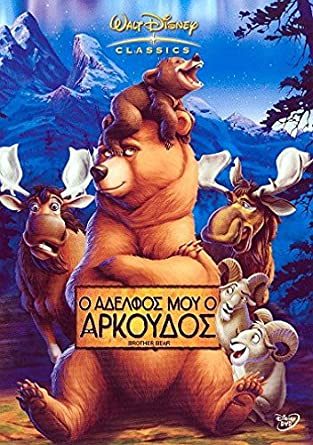Amazon Com Brother Bear 2003 Walt Disney Classics Dvd Region 2 85 Min Animation Adventure Family Stars Joaquin Phoenix Jeremy Suarez Rick Moranis Joaquin Phoenix Kenai Voice Jeremy Suarez Koda