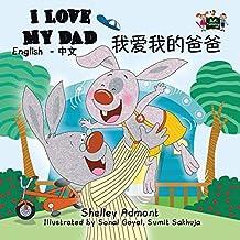 Chinese Children's Books: I Love My Dad (English Chinese Bilingual): chinese bilingual children's books