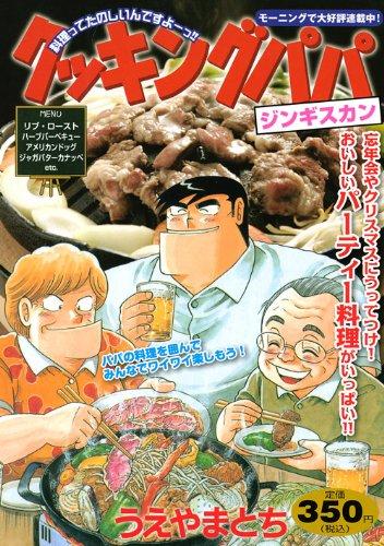 Cooking Papa Genghis Khan (Platinum Comics) (2012) ISBN: 4063776913 [Japanese Import]