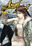 エンジェル・ハート 21 (BUNCH COMICS)