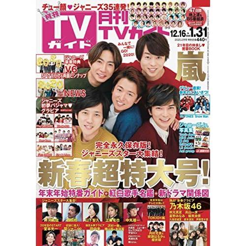 月刊TVガイド 2020年2月号 表紙画像