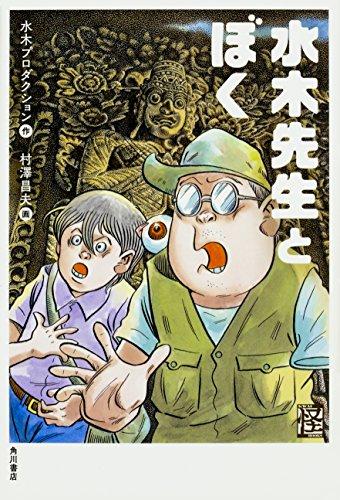 水木先生とぼく (怪BOOKS)
