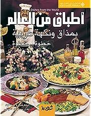 اطباق من العالم بمذاق ونكهة عربية خطوة خطوة