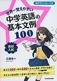 世界一覚えやすい 中学英語の基本文例100