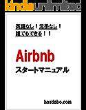 英語なし!元手なし!誰でもできる!   Airbnb スタートマニュアル: 今話題の民泊仲介サイトAirbnbの始め方から集客方法まで英語ができない人でも簡単にできるマニュアルです!!  具体的なノウハウやテクニックも隠すと事無く大暴露しています。