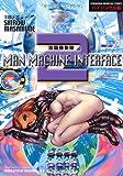 攻殻機動隊 2 (バイリンガル版) - GHOST IN THE SHELL: Man Machine Interface (KODANSHA BILINGUAL COMICS)