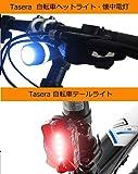 自転車ライト セット 電池式 LED フロントライト リアライト リフレクター式自転車テールライト 小型 軽量 懐中電灯 防災 Tasera 日本語取り扱い説明書