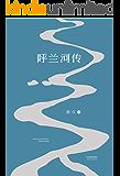 呼兰河传(1940年初刊还原版)(果麦经典)