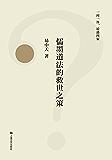 儒墨道法的救世之策(易中天一问一答,说透四家,2018全新修订版)