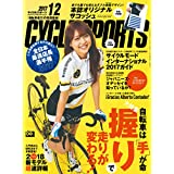 CYCLE SPORTS 2017年12月号