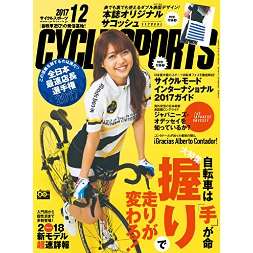 CYCLE SPORTS 2017年12月号 画像 A