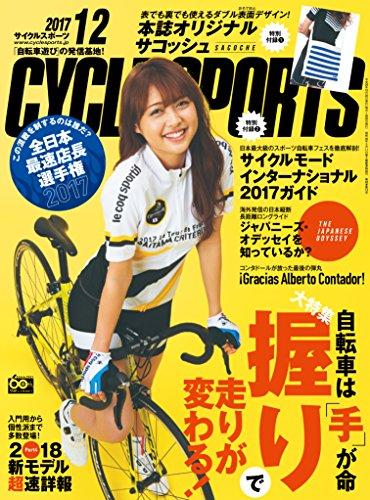 CYCLE SPORTS 2017年12月号 画像