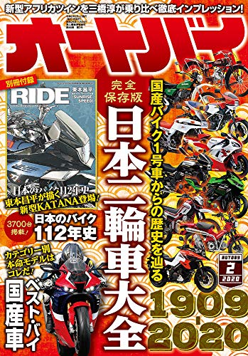 オートバイ 最新号 表紙画像