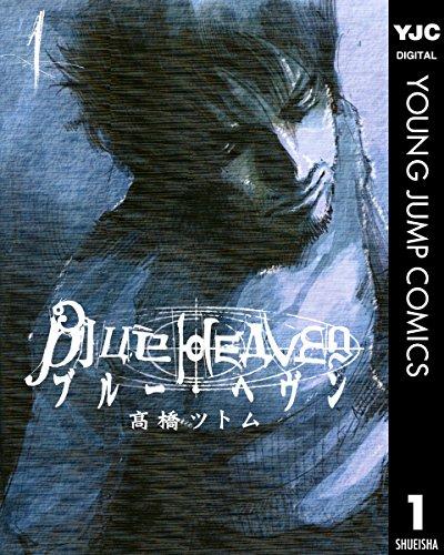 Blue Heaven 1 (ヤングジャンプコミックスDIGITAL)
