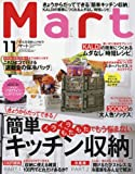 Mart(マート) 2017年 11 月号 [雑誌]