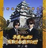 平成ニッポン・国取り合戦ラジオ!!六ノ巻(豪華盤)(DVD付)
