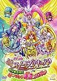 Suite Prettycure - Movie Torimodose!Kokoro Ga Tsunagu Kiseki No Melody [Japan BD] TCBD-59