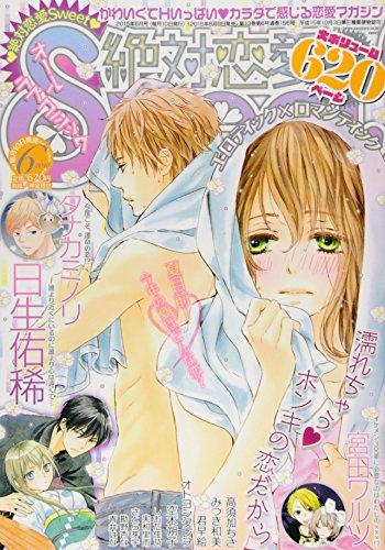 Zettai ren'ai SWEET ~ Japanese Comic (Manga) Magazine JUNE 2015 Issue [JAPANESE EDITION] JUN 6