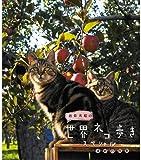 岩合光昭の世界ネコ歩き スペシャル 津軽の四季 ブルーレイ【NHKスクエア限定商品】