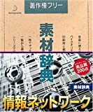 素材辞典 Vol.87 情報ネットワーク編