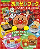 Take it! Book 3 (color wide Shogakukan) play Anpanman Contact (2011) ISBN: 4091123988 [Japanese Import]