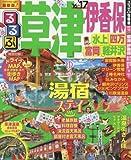 るるぶ草津 伊香保 水上 四万 富岡 軽井沢'16~'17 (国内シリーズ)