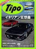Tipo (ティーポ) 2018年8月号 Vol.350