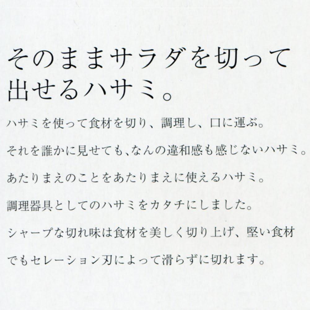 TORIBE SCISSORS kitchen sputter KS-203 Japan