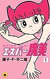 エスパー魔美 1 (てんとう虫コミックス)