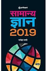 Samanya Gyan 2019 (Old Edition) Paperback