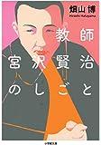 教師 宮沢賢治のしごと (小学館文庫)