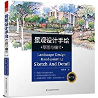 景观设计手绘:草图与细节(第二版)