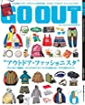 OUTDOOR STYLE GO OUT 2017年6月号 (ゴーアウト)