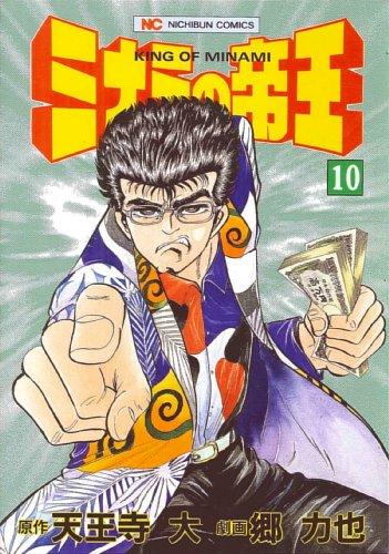 ミナミの帝王 10 (ニチブンコミックス)