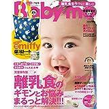 Baby-mo 2018年7月号
