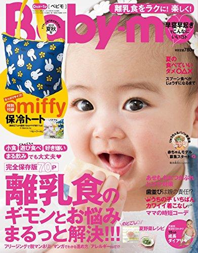 Baby-mo 2018年7月号 画像