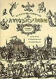 おかしなジパング図版帖 -モンタヌスが描いた驚異の王国-