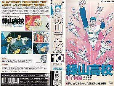 Amazon.co.jp: 緑山高校・甲子...