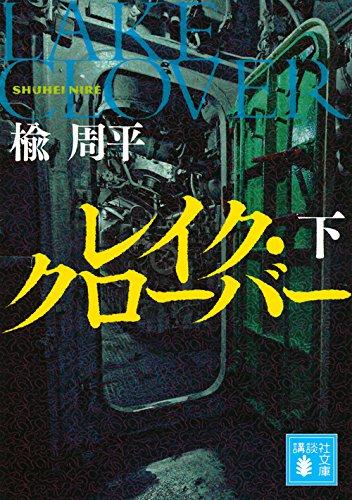 レイク・クローバー(下) (講談社文庫)