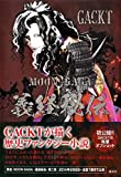 Moon Saga Yoshitsune Hiden (Moonsaga Yoshitsune Secret)
