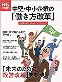 中堅・中小企業の「働き方改革」 (日経ムック)