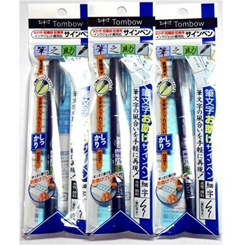 Tombow Fudenosuke Brush Pen Hard, 3 pens per Pack Japan import (Hard Brush Tip)