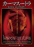 カーマスートラ~愛とSEXによる世界調和~ [DVD]