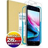 【2枚セット】iPhone8 / iPhone7 / iPhone6s / iPhone6 ガラスフィルム 0.2mm (硬度 9H) 感圧タッチ (3D touch) 対応 液晶保護 保護フィルム 強化ガラス NEWLOGIC (ガイド枠付き)