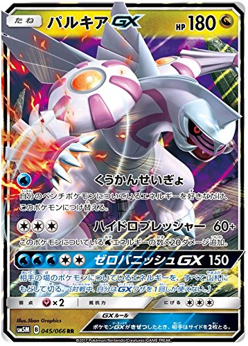 Pokemon Card Japanese - Palkia GX 045/066 SM5S - Holo (No Gyms In Pokemon Sun And Moon)