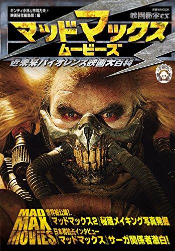 映画秘宝EX マッドマックス・ムービーズ (洋泉社MOOK 映画秘宝EX)