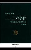 二・二六事件 「昭和維新」の思想と行動 [増補改版] (中公新書)