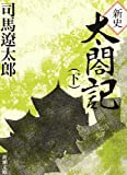 新史 太閤記(下) (新潮文庫)