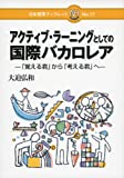 アクティブ・ラーニングとしての国際バカロレア―「覚える君」から「考える君」へ (日本標準ブックレット)